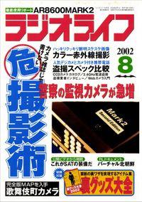 ラジオライフ2002年8月号
