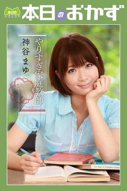 やりすぎ家庭教師 神谷まゆ 本日のおかず-電子書籍