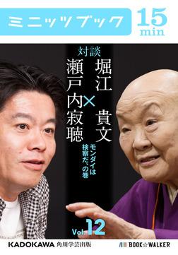 瀬戸内寂聴×堀江貴文 対談 12 モンダイは検察だ、の巻-電子書籍