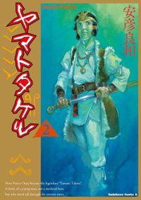 ヤマトタケル(2)