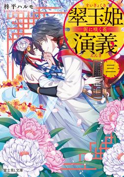 翠玉姫演義 三 —泥に咲く花—-電子書籍