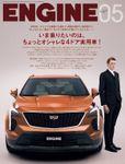 ENGINE 2021年5月号 [雑誌]