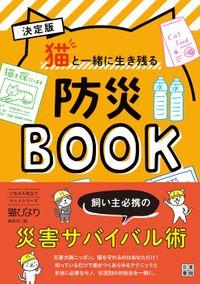 決定版 猫と一緒に生き残る 防災BOOK(日東書院本社)