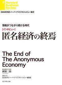 情報がつながり続ける時代 匿名経済の終焉(インタビュー)