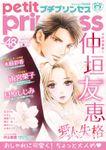 プチプリンセス vol.48 2021年4月号(2021年3月1日発売)