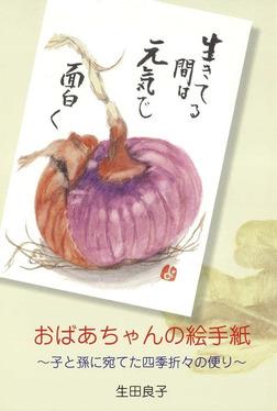 おばあちゃんの絵手紙-電子書籍