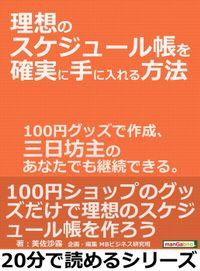 理想のスケジュール帳を確実に手に入れる方法。100円グッズで作成、三日坊主のあなたでも継続できる。