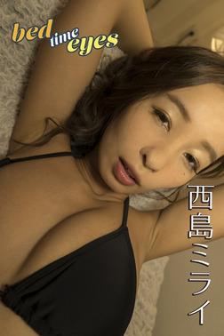 西島ミライ bed time eyes【image.tvデジタル写真集】-電子書籍