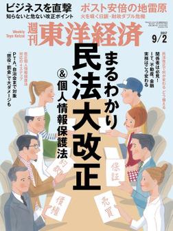 週刊東洋経済 2017年9月2日号-電子書籍