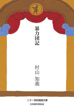 暴力団記-電子書籍