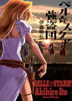 ベル☆スタア強盗団-電子書籍