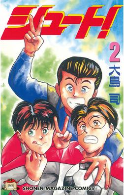 シュート!(2)-電子書籍