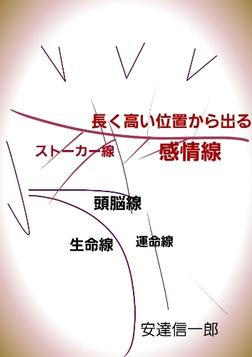 手相からの物語 ストーカー-電子書籍