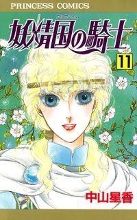 妖精国の騎士(アルフヘイムの騎士) 11
