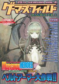 ゲーマーズ・フィールド25th Season Vol.6