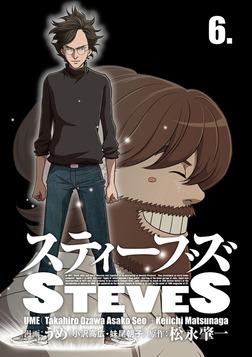 スティーブズ 6-電子書籍
