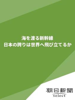 海を渡る新幹線 日本の誇りは世界へ飛び立てるか-電子書籍