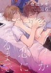 いつか恋になるまで(6)