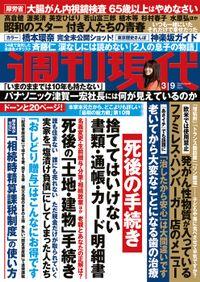 週刊現代2019年3月9日号