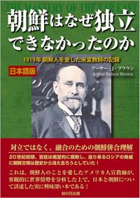 朝鮮はなぜ独立できなかったのか ―1919年 朝鮮人を愛した米宣教師の記録+日本語版・縦書き
