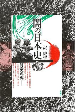 闇の日本史 河童鎮魂-電子書籍