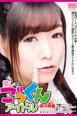 愛しのごっくんアイドル Vol.1 / 涼川絢音-電子書籍