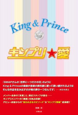キンプリ★愛 King&Prince-電子書籍