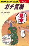 地球の歩き方 ガチ冒険~地球の歩き方社員の旅日記~ 【見本】