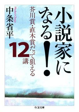 小説家になる! ――芥川賞・直木賞だって狙える12講-電子書籍