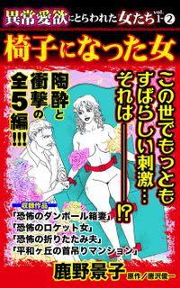 異常愛欲にとらわれた女たち【合冊版】Vol.1-2