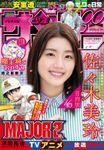 週刊少年サンデー 2020年18号(2020年4月1日発売)