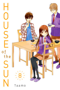 House of the Sun Volume 8-電子書籍