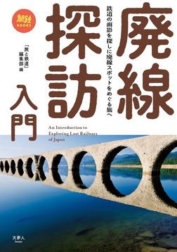 旅鉄BOOKS 019 廃線探訪入門-電子書籍