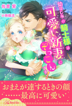 【全1-6セット】幼なじみの騎士様は可愛い新妻にぞっこんです!【イラスト付】-電子書籍