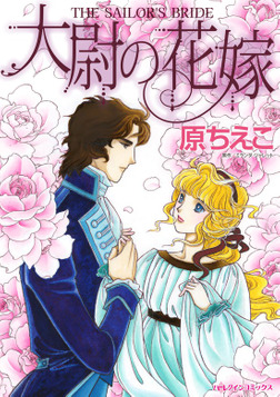 大尉の花嫁-電子書籍