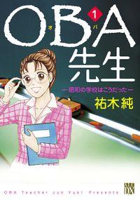 【期間限定 無料お試し版】OBA先生 1 -昭和の学校はこうだった-