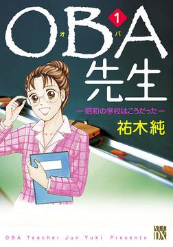 【期間限定 無料お試し版】OBA先生 1 -昭和の学校はこうだった--電子書籍
