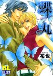 蝶丸~Butterfly Kiss~ / 1