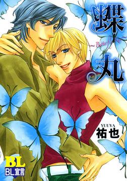 蝶丸~Butterfly Kiss~ : 1-電子書籍