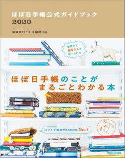 ほぼ日手帳公式ガイドブック2020-電子書籍