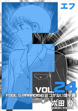 F 24巻-電子書籍