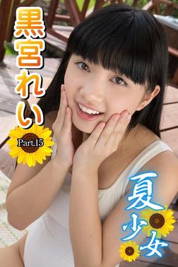 夏少女 黒宮れい Part.15-電子書籍