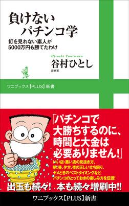 負けないパチンコ学 - 釘を見れない素人が5000万円も勝てたわけ --電子書籍