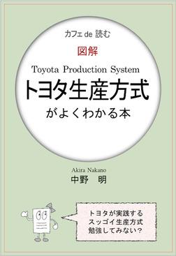 カフェde読む図解トヨタ生産方式がよくわかる本-電子書籍