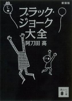 新装版 ブラック・ジョーク大全-電子書籍