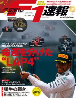 F1速報 2017 Rd02 中国GP号-電子書籍