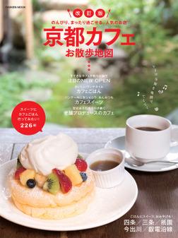 改訂版 京都カフェお散歩地図-電子書籍