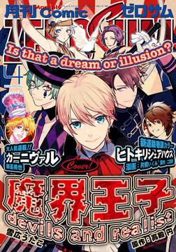 Comic ZERO-SUM (コミック ゼロサム) 2016年4月号[雑誌]-電子書籍
