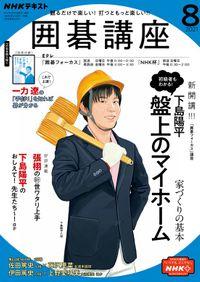 NHK 囲碁講座 2021年8月号