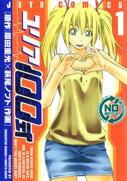 ユリア100式 1巻-電子書籍